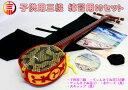 子供用三線 練習用楽譜、CD付き 赤と黒から選択できます。