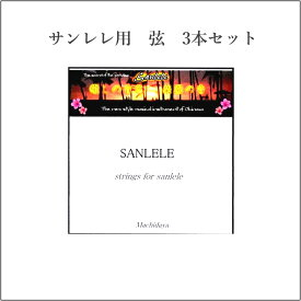 サンレレ用 弦3本セット【 SP-301 / Sanlele Ashibi/Sanlele 海遊び用 】