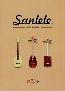サンレレ楽譜 SANLELE MUSIC BOOK VOL.1 (送料無料)