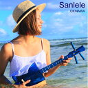 三線:サンレレ 海遊び :Sanlele Umi Ashibi 三線×ウクレレ