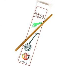 奄美の三線用竹製バチです。