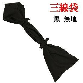 三線袋 布袋 黒無地 : fs04gm