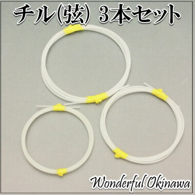 沖縄三線用チル(弦)3本セット