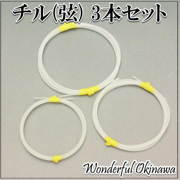 沖縄三線用弦(チル) 3本セット