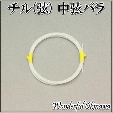 沖縄三線用チル(弦)中弦バラ