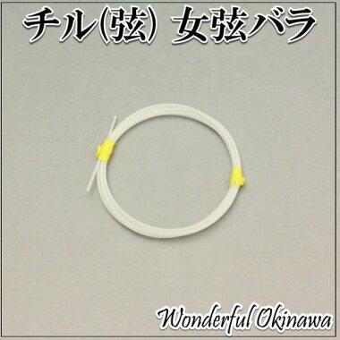沖縄三線用チル(弦)女弦バラ