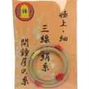 沖縄三線用 極上絹糸(細) 3本セット