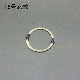沖縄三線用琉王印 1.5号弦 女弦 ナイロン製