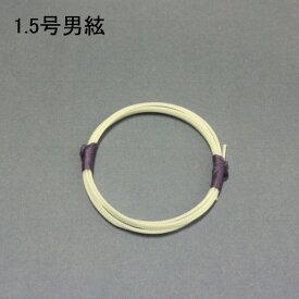 沖縄三線用琉王印 1.5号弦 男弦 ナイロン製 fs04gm