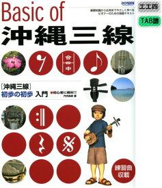 三線楽譜(工工四) 教本 Basic of 沖縄三線 初心者にオススメ! 【送料込】