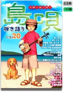 三線楽譜(工工四) 島唄弾き語りベスト20 VOL1 【送料込】
