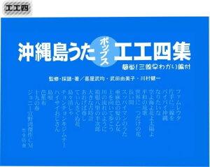 三線楽譜(工工四) 沖縄島うたポップス工工四 (青) 【送料込】