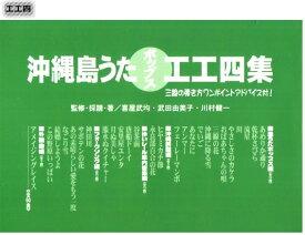 三線楽譜(工工四) 沖縄島うたポップス工工四 (緑) 【送料込】