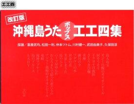 三線楽譜(工工四) 改訂版 沖縄島うたポップス工工四 (赤) 【送料込】