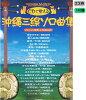 Sanshin music (industrial Eng. IV) Okinawa sanshin solo pieces in CD