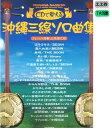 三線楽譜(工工四) CDで覚える 沖縄三線ソロ曲集 【送料込】