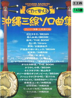 Sanshin music (industrial Eng. IV) Okinawa sanshin solo pieces in CD