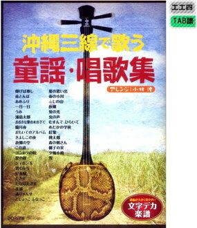童谣/歌在三线乐谱(工工四)冲绳三线唱的集