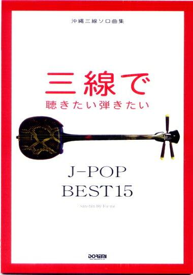 三線楽譜沖縄三線で歌う童謡・唱歌集【メール便可商品】