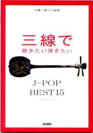 三線楽譜(工工四) 三線で聴きたい弾きたいJ-POP BEST15 【送料込】fs04gm