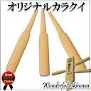 カンカラ三線 カラクイ(糸巻き) 3本セット