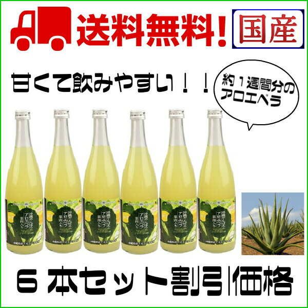 沖縄やんばるアロエベラ葉肉80%入り飲料720ml×6本(沖縄県産)はちみつ・オリゴ糖・シークヮーサー入りアロエベラジュース