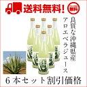 【送料無料】山原生まれのアロエベラジュース720ml(沖縄産)6本セット 沖縄アロエ 国産