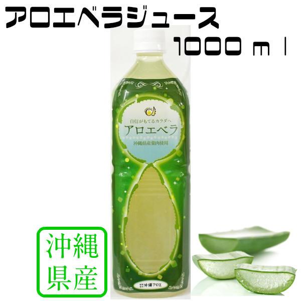 沖縄アロエベラジュースゲル入り1L(ペットボトルタイプ)沖縄県産アロエベラ葉肉使用