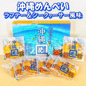 沖縄 めんべい ラフテー & シークヮーサー 風味 2枚入り×8袋