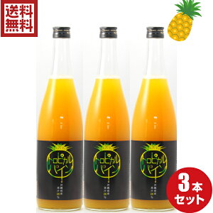 トロピカルパイン 100%720ml3本 セット 沖縄県産 パインジュース お得 割引 3本セット 送料無料 無添加 沖縄 パイン ドリンク 果汁 甘い 美味しい 安心 ジュース