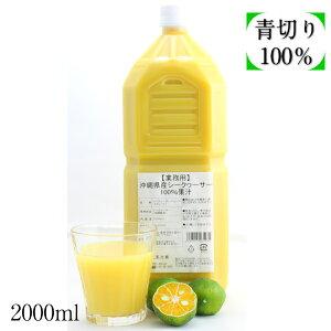 ノビレチン 豊富な 沖縄県産100% シークヮーサー 果汁2L 沖縄県産 業務用