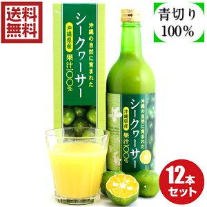 【送料無料】ノビレチン 豊富な 沖縄県産 シークヮーサー 果汁100%500ml12本セット 無添加 シークワーサー 原液