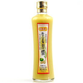 おいしい生姜習慣シークヮーサーブレンド 国産生姜汁使用 沖縄産シークヮーサー(シークワーサー)42%配合 冷え性、健康、美容におススメ!