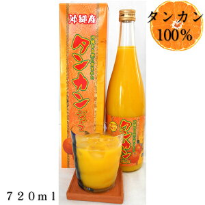 沖縄の自然に育まれた タンカン ジュース 720ml 沖縄県産 ビタミン 美容 無添加 果汁100%