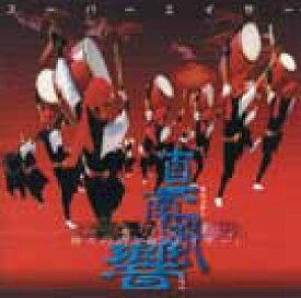 【送料無料】スーパーエイサー真南風の響(まふぇかじのしらべ)【沖縄 琉球 音楽 CD エイサー】