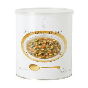 【25年保存/美味しい非常食】サバイバルフーズ[大缶]野菜シチュー(1缶)【全国送料無料】【備蓄食 非常食 25年保存】