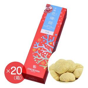 【エーデルワイス沖縄】『沖縄花珊瑚(黒糖)×20箱セット』【送料無料】【沖縄土産】