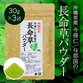 沖縄県産100%長命草パウダー(30g)×3袋