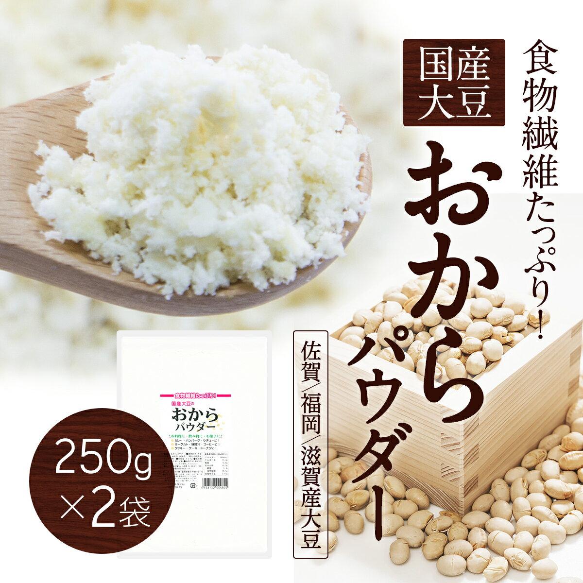 【国産大豆】おからパウダー(250g×2袋)【全国送料無料】【おから 大豆 食物繊維】