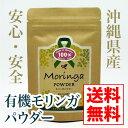 【送料無料】有機モリンガパウダー(30g)【モリンガ パウダー 有機栽培 健康 美容】