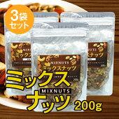 ミックスナッツ(食塩不使用)200g×3袋セット