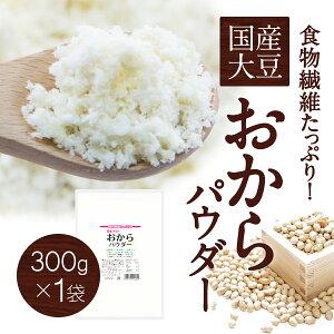 【国産大豆】おからパウダー(300g)【全国送料無料】【NHK「あさイチ」 おから 大豆 食物繊維】
