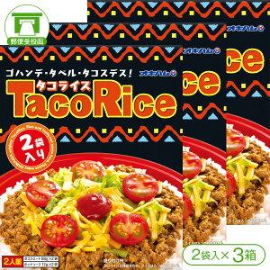 【沖縄の定番ソウルフード】オキハムのタコライス(2袋入×3箱)【タコライスの素 タコスミート 沖縄料理】
