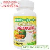青切りシークヮーサーGOLDノビレチンPLUS錠剤タイプ(240粒入)