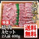 【送料無料】日本最南端黒毛和牛石垣牛特選焼肉Aセット(ロース・カルビ)2人前400g