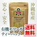 【送料無料】【ノンカフェイン】有機モリンガティーパック(3g×15パック)(ティーパックタイプ)【モリンガ茶 モリンガティー 有機栽…