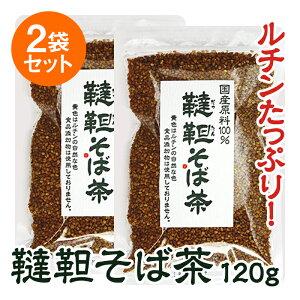 国産韃靼そば茶 120g×2袋【送料無料】※ポスト投函型発送となります。【そば茶 蕎麦茶 韃靼そば ルチン】