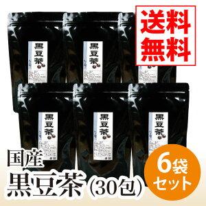 国産黒豆茶(30包)6袋セット【送料無料】【国産,黒豆茶,イソフラボン,コレステロール,ノンカフェイン,イソフラボン,美容茶,健康茶】