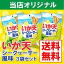 【送料無料】『 いか天シークヮーサー風味 ×3袋 』 ほんのり甘酸っぱい・・・【沖縄 お土産 おつまみ】