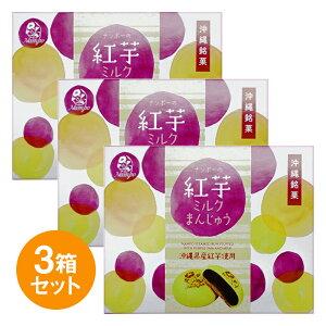 紅芋とミルクの優しい甘さ!!『紅芋ミルクまんじゅう(6個入)3箱セット』【送料無料】【ナンポー】
